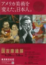 開館5周年 アメリカ美術を変えた日本人 国吉康雄展