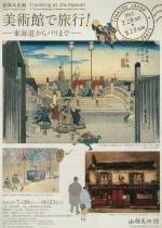 夏休み企画 美術館で旅行!―東海道からパリまで―