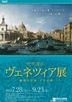 《世界遺産 ヴェネツィア展 レビュー》