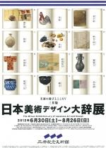 美術の遊びとこころV 三井版 日本美術デザイン大辞展