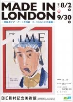 コレクションViewpoint MADE IN LONDON -英国ポップ・アートの巨匠 R.ハミルトンの版画-