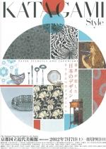 KATAGAMI Style − もうひとつのジャポニスム