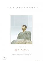 開館15周年記念特別展 MIHO GRANDAMA Ⅱ 母なる方へ