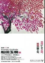 生誕100年 船田玉樹 ―異端にして正統、孤高の画人生。―展