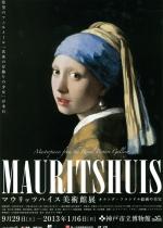 マウリッツハイス美術館展 オランダ・フランドル絵画の至宝