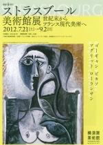 ストラスブール美術館展 世紀末からフランス現代美術へ