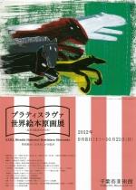 ブラティスラヴァ世界絵本原画展—広がる絵本のかたち