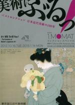 東京国立近代美術館 60周年記念特別展 美術にぶるっ! ベストセレクション 日本近代美術の100年