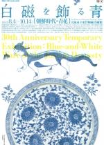 開館30周年記念企画展「白磁を飾る青―朝鮮時代の青花」