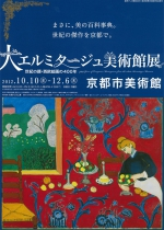 大エルミタージュ美術館展 〜世紀の顔・西欧絵画の400年〜