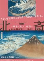 読売新聞大阪発刊60周年 特別展 「北斎 ―風景・美人・奇想―」
