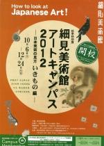 秋季特別展 細見美術館アートキャンパス2012 -日本美術の見方 いきもの編-