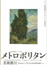 風景画が語る人と自然 《メトロポリタン美術館展  レビュー》