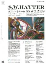 コレクション展Ⅱ 特集 新収蔵品による S.W.ヘイタ展