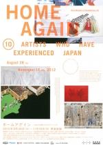 ホームアゲイン―Japanを体験した10人のアーティスト