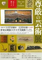 尊厳の芸術展 -The Art of Gaman-