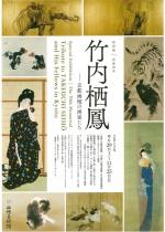 没後70年 竹内栖鳳 ―京都画壇の画家たち―