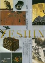 ZESHIN -柴田是真の漆工・漆絵・絵画-
