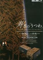 所蔵作品展 寿ぎの「うつわ」 -工芸館の漆工コレクションから-