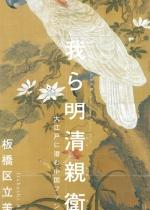 江戸文化シリーズNo.28 「我ら明清親衛隊」 ~大江戸に潜む中国ファン達の群像~