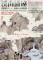 伝統との多様な距離《渓山清遠―中国現代アート・伝統からの再出発 レビュー》