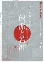 開館15周年記念特別展Ⅰ 江戸絵画の至宝-琳派と若冲-
