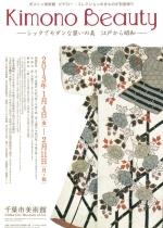Kimono Beauty ―シックでモダンな装いの美 江戸から昭和―