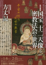 国宝 十二天像と密教法会の世界