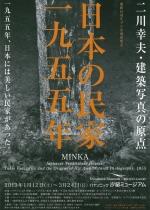 日本の民家一九五五年 二川幸夫・建築写真の原点