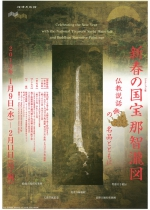新春の国宝那智瀧図 仏教説話画の名品とともに