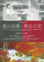 生誕100年 髙山辰雄・奥田元宋 ―文展から日展へ―