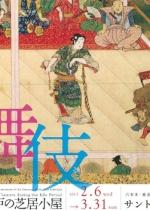 歌舞伎座新開場記念展 歌舞伎 -江戸の芝居小屋-