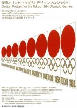 東京オリンピック1964 デザインプロジェクト