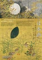 琳派から日本画へ―和歌のこころ・絵のこころ―