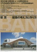 坂 茂 建築の考え方と作り方
