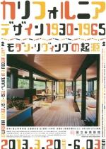カリフォルニア・デザイン 1930-1965 -モダン・リヴィングの起源-