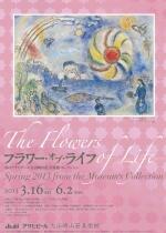 フラワー・オブ・ライフ ― 春のアサヒビール大山崎山荘美術館コレクション