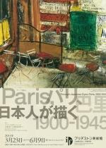Paris、パリ、巴里─日本人が描く 1900–1945