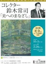 コレクター鈴木常司 美へのまなざし 第Ⅱ期 モネとポーラ美術館の絵画