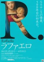 ラファエロ | Raffaello