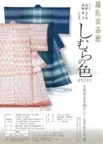 特別展 志村ふくみ・志村洋子作品展 しむらの色KYOTO