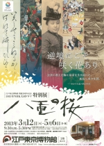 江戸東京博物館開館20周年記念 2013年NHK大河ドラマ特別展「八重の桜」