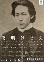 夜明けまえ 知られざる日本写真開拓史 北海道・東北編
