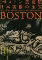 在外至宝ずらり 《特別展 ボストン美術館 日本美術の至宝 レビュー》