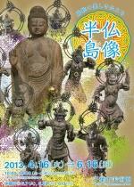 仏像半島―房総の美しき仏たち―