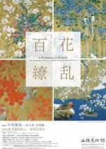 百花繚乱-花言葉・花図鑑-