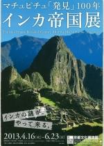 インカ帝国展-マチュピチュ「発見」100年