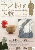 開催10周年記念特別展 幸之助と伝統工芸