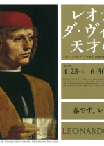 ミラノ アンブロジアーナ図書館・絵画館所蔵 レオナルド・ダ・ヴィンチ展―天才の肖像