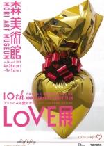 LOVE展:アートにみる愛のかたち―シャガールから草間彌生、初音ミクまで